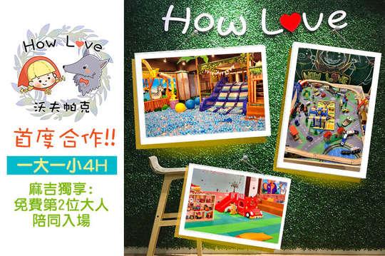 新竹-沃夫帕克xHow Love