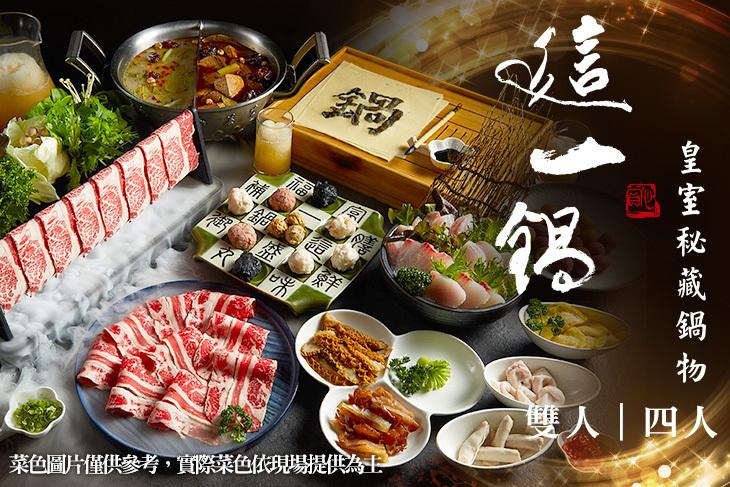 【多分店】這一鍋 皇室秘藏鍋物 #GOMAJI吃喝玩樂券#電子票券#美食餐飲