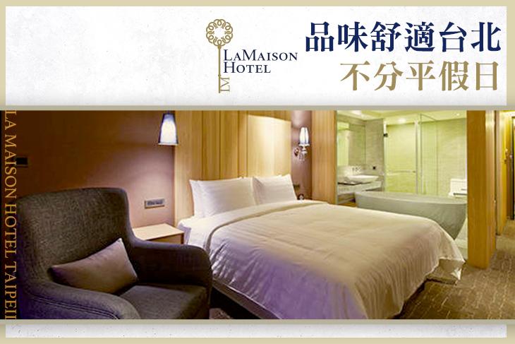 【台北】台北-宜家商旅 #GOMAJI吃喝玩樂券#電子票券#飯店商旅