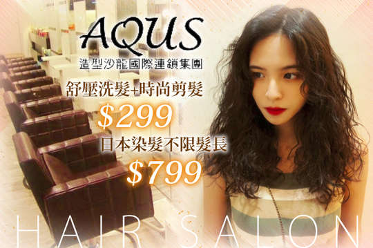 AQUS Hair Salon