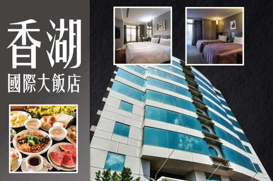 嘉義-香湖國際大飯店
