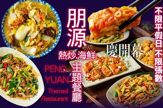 朋源熱炒.海鮮主題餐廳