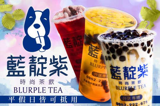 藍靛紫時尚茶飲