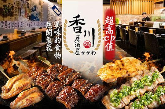香川居酒屋
