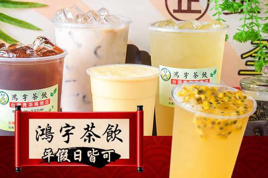鴻宇茶飲 平假日皆可抵用100元消費金額