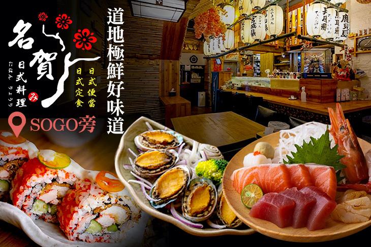 【桃園】名賀日式料理 #GOMAJI吃喝玩樂券#電子票券#美食餐飲