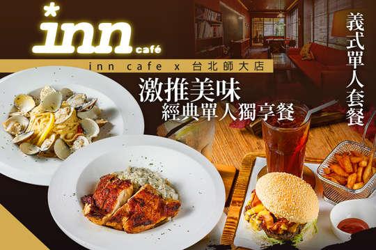 inn cafe x 台北師大店