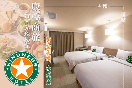康橋商旅-台南赤崁樓館
