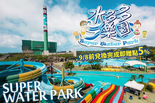台南水多多樂園