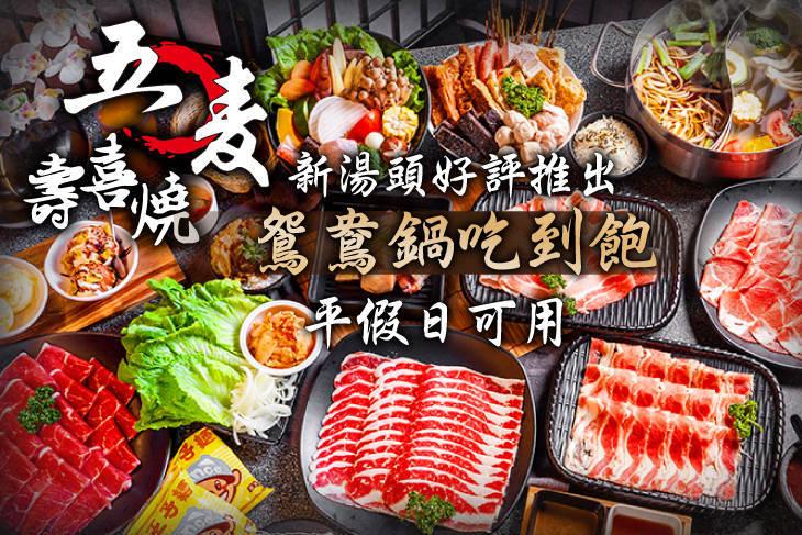 【台北】五麥壽喜燒.鍋物 #GOMAJI吃喝玩樂券#電子票券#美食餐飲