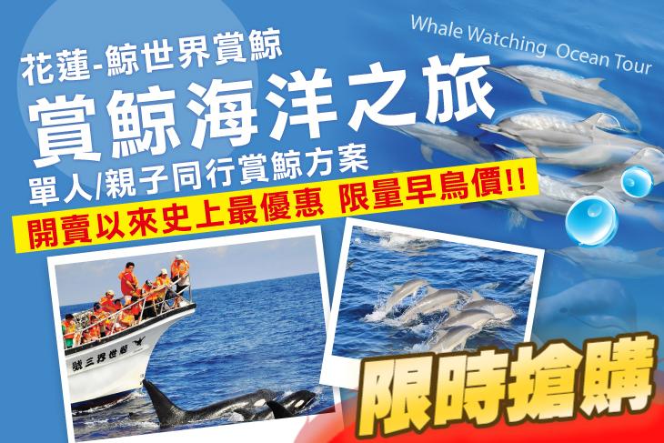 【花蓮】花蓮-鯨世界賞鯨 #GOMAJI吃喝玩樂券#電子票券#活動/門票