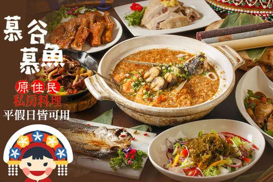 慕谷慕魚原住民私房料理