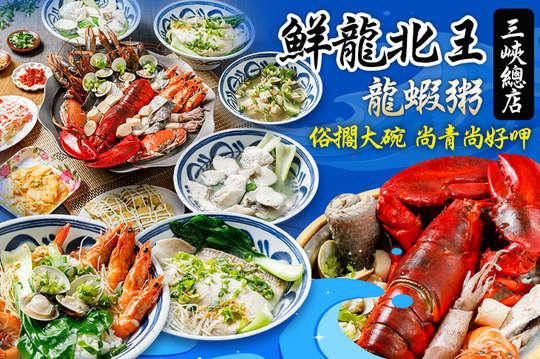 鮮龍北王龍蝦粥(三峽總店)