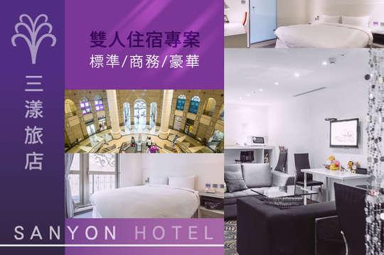 台北-三漾旅店