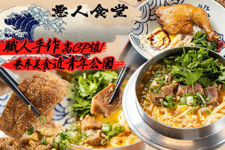 【台北】惡人食堂 #GOMAJI吃喝玩樂券#電子票券#中式