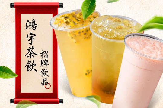 鴻宇茶飲 招牌飲品