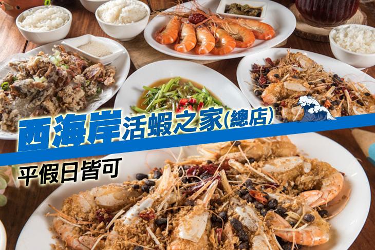 【台南】西海岸活蝦之家(總店) #GOMAJI吃喝玩樂券#電子票券#中式