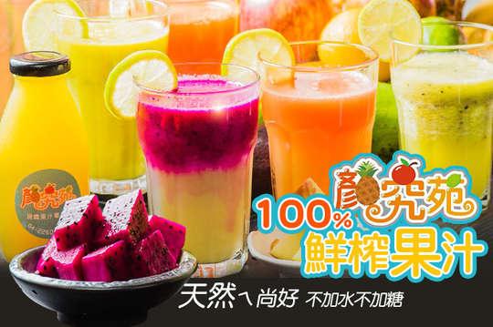 顏究苑100%鮮榨果汁