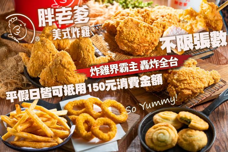 【多分店】胖老爹美式炸雞 #GOMAJI吃喝玩樂券#電子票券#美食餐飲