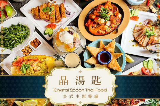 晶湯匙泰式主題餐廳Crystal Spoon(台北Sogo)