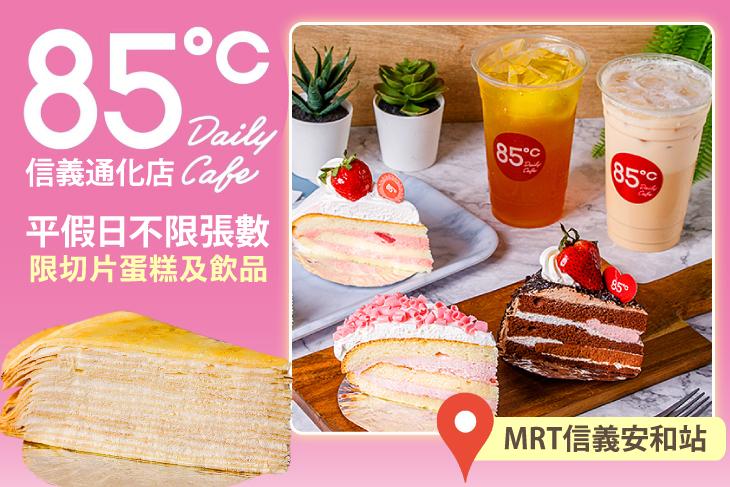 【台北】85度C(信義通化店) #GOMAJI吃喝玩樂券#電子票券#美食餐飲