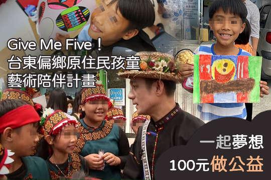 100元!【Give Me Five!台東偏鄉原住民孩童藝術陪伴計畫】讓52名台東偏鄉原住民孩童接觸藝術、學習藝術,找到自我價值與啟蒙興趣!