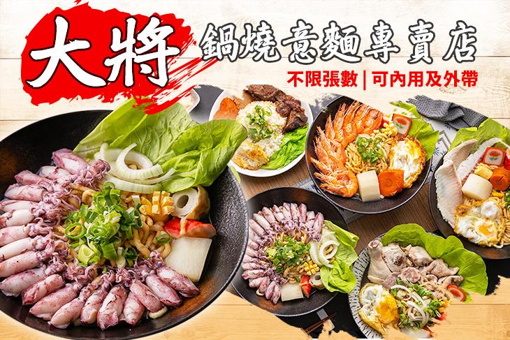 【桃園】大將鍋燒意麵專賣店 #GOMAJI吃喝玩樂券#電子票券#中式