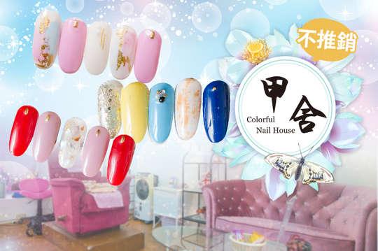 甲舍Colorful Nail House