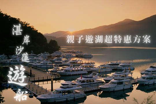 親子遊湖超特惠方案