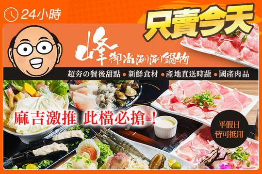 峰御尚涮涮鍋物