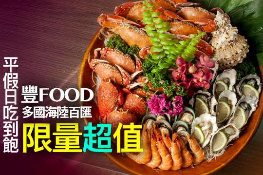 每張只要1050元,即可享有【豐FOOD 海陸百匯】平假日吃到飽餐券