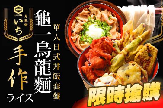 限時下殺單人日式丼飯套餐