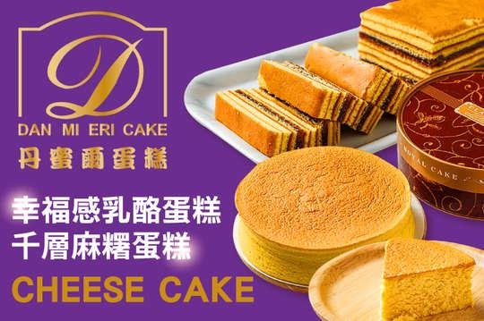 丹蜜爾蛋糕