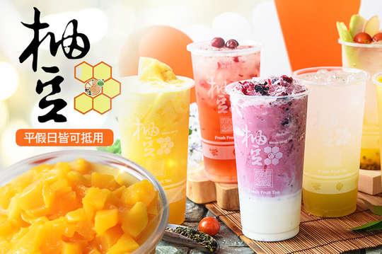 柚豆茶飲(府前店)