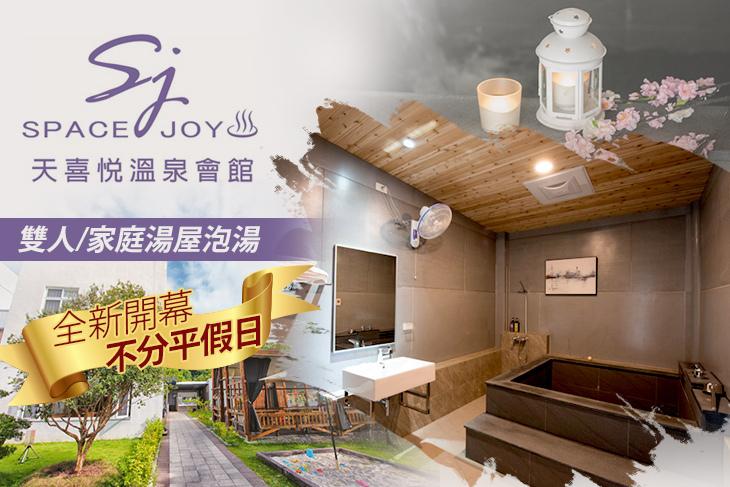 【台南】台南-天喜悅溫泉會館 #GOMAJI吃喝玩樂券#電子票券#泡湯
