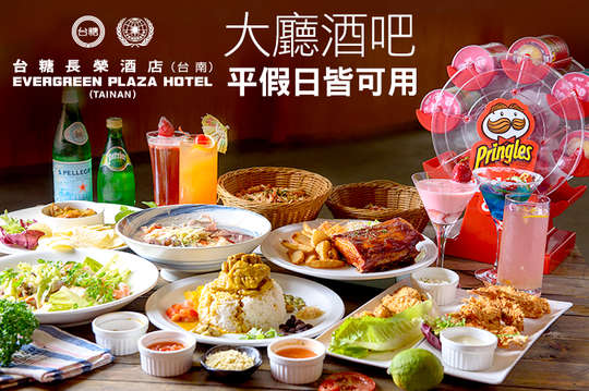 台糖長榮酒店(台南)-大廳酒吧