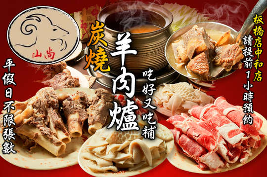山尚炭燒羊肉爐(板橋店)
