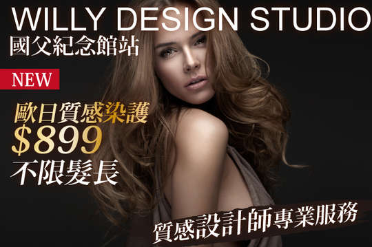 Willy Design Studio