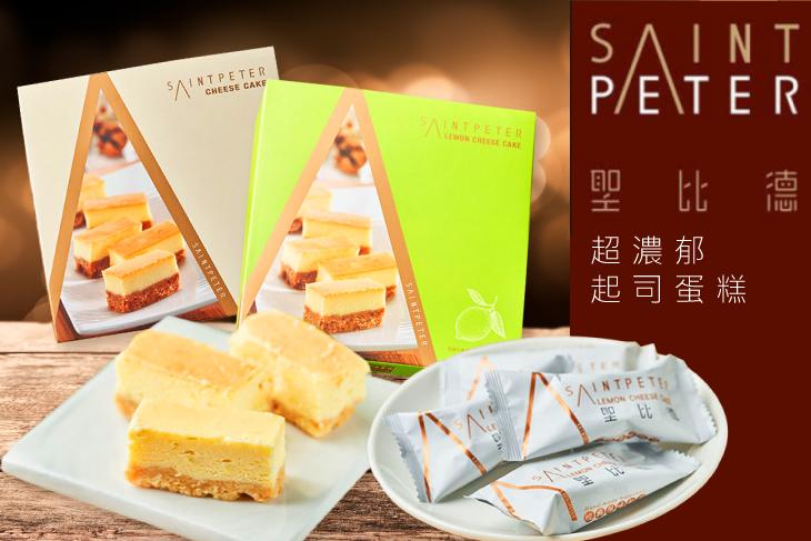 【台北】聖比德蛋糕(東門店) #GOMAJI吃喝玩樂券#電子票券#美食餐飲