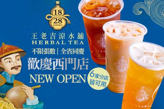 1828王老吉涼水舖(士林店)