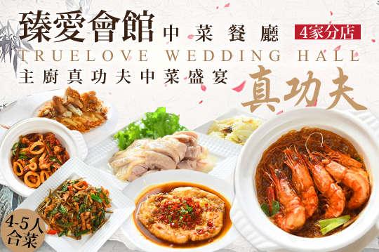 臻愛會館中菜餐廳(台北京華店)