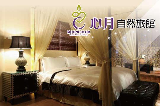 台中-心月自然旅館