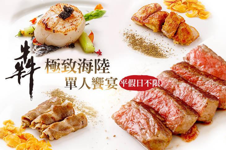 【台北】犇鐵板燒 #GOMAJI吃喝玩樂券#電子票券#美食餐飲