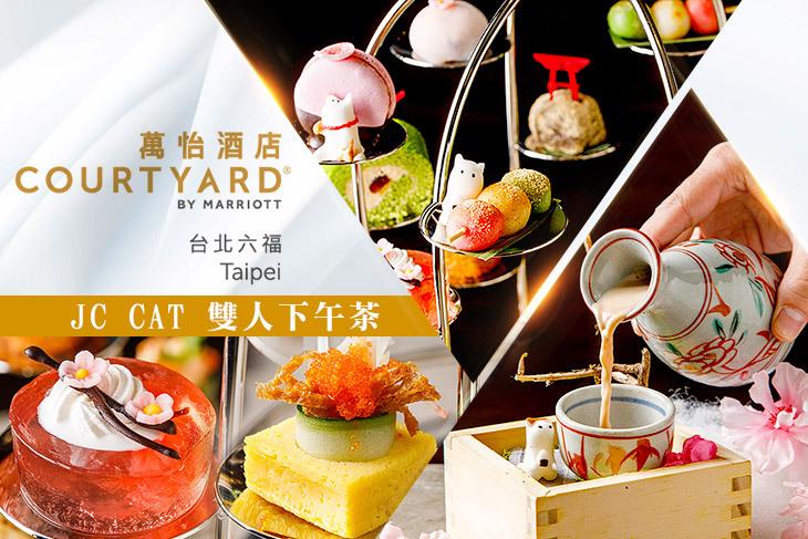 【台北】台北六福萬怡酒店-The Lounge #GOMAJI吃喝玩樂券#電子票券#美食餐飲