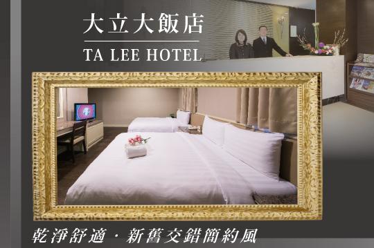 【台南】台南-大立大飯店 #GOMAJI吃喝玩樂券#電子票券#飯店商旅