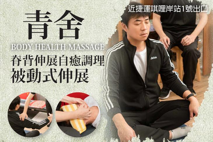 【台北】青舍 #GOMAJI吃喝玩樂券#電子票券#男士可用