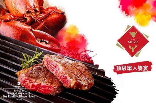 香格里拉台南遠東國際大飯店-The Mezz牛排龍蝦館