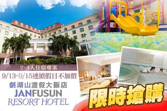 雲林-劍湖山渡假大飯店