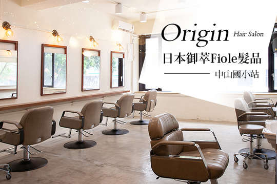 緣起Origin Hair Salon