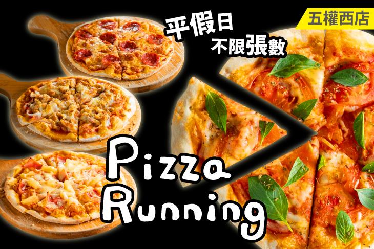 【台中】Pizza Running(五權西店) #GOMAJI吃喝玩樂券#電子票券#美食餐飲